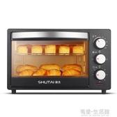 烤箱 淑太20L升家用多功能電烤箱 12L升迷你烘焙小烤箱 烤雞翅面包蛋糕 AQ 有緣生活館