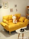 熱賣懶人沙發小戶型臥室小沙發雙人折疊沙發床網紅簡易雙人榻榻米沙發LX 【618 狂歡】