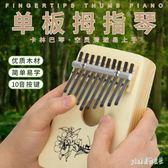 卡林巴拇指琴拇指鋼琴10音手指琴簡單易學樂器卡林巴琴便攜式 PA1148『pink領袖衣社』