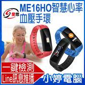 【免運+24期零利率】全新 IS愛思 Me16HO彩屏心率智慧健康管理專業運動手環 推播通知 GPS定位