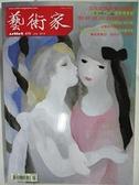 【書寶二手書T4/雜誌期刊_D98】藝術家_470期_文化記憶與聲音圖景