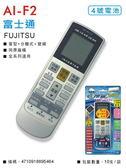 北極熊 富士通冷氣遙控器 AI-F2/AR-RY10 (窗型/分離式/變頻式)♥免運費♥