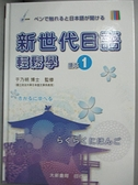 【書寶二手書T8/語言學習_EZ4】新世代日語輕鬆學-讀本1_于乃明