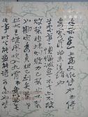 【書寶二手書T9/收藏_JP1】泰和嘉成2015春季藝術品拍賣會_同一藏家古代書畫_2015/5/30