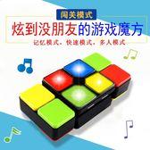 魔方 電子音樂游戲百變魔方燈光益智魔方玩具無限減壓神器方塊 傾城小鋪