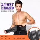 攝彩@Aolikes 五鋼板護腰 透氣彈性護腰 健身重訓運動深蹲 魔鬼氈 老人護腰 鋼板護腰彈力護帶