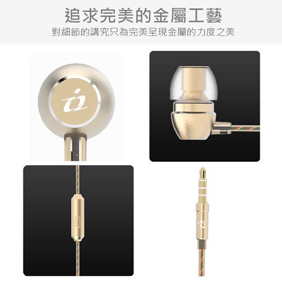 i2 艾思奎香檳入耳式耳機(線控麥克風) 情人節禮物 最佳選擇