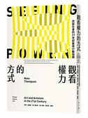 觀看權力的方式︰改變社會的21世紀藝術行動指南