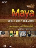(二手書)Maya 建模 x 著色 x 動畫全應用( 適用 2012 )