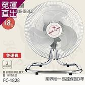 永用牌 MIT 台灣製造18吋擺頭鋁葉工業桌扇FC-1828【免運直出】