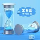 時間沙漏計時器兒童耐防摔30分鐘60學習三擺件創意流沙瓶個性一套 韓美e站