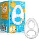 【日本PXPXP】EXE 超彈力!雙O蛋型套環