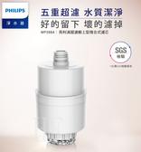 飛利浦超濾淨水器(櫥上型)複合濾芯 WP3984 (適用淨水器 WP3884)免運費