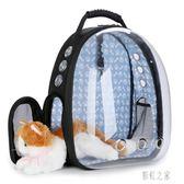 寵物外出包 貓咪背包外出透明便攜箱太空艙貓胸前雙肩包泰迪狗籠子LB2028【彩虹之家】