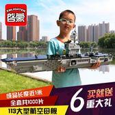 積木軍事拼裝兒童航空母艦男孩子6-10-12歲HL 【好康八八折】