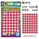 《享亮商城》121P 粉紅色 12mm圓形標籤 鶴屋