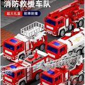 大號消防車玩具套裝兒童可噴水云梯升降灑水工程車男孩【齊心88】