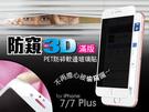【默肯國際】hoda Phone 7/ 7 Plus 專用 防窺全滿版 PET 防碎 軟邊 鋼化玻璃貼 鋼化膜 強化