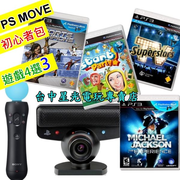 【PS3週邊 可刷卡】☆ PS MOVE 初心者包 右手動態控制器+Eye 攝影機+3款遊戲 ☆【福利品特賣會】
