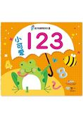 小可愛123(親子8)練習簿
