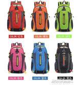 登山包  戶外運動登山包40L大容量輕便旅行露營背包男士旅游雙肩包女禮品igo 傑克型男館