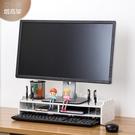 增高架液晶顯示器增高架 底座 桌面收納 桌上置物收納盒輕鬆辦公