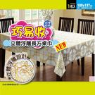 日式居家 巧易收立體浮雕長方桌巾(180...