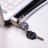 電腦鎖 筆電鎖 加粗電腦鎖筆記本防盜鎖聯想華碩戴爾惠普手提電腦投影通用鑰匙鎖『快速出貨』
