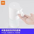 小米洗手機米家自動洗手機套裝泡沫抑菌莎莉感應皂液器洗潔精消毒 - 巴黎衣櫃