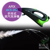 【配件王】現貨 日本 APIX ACS-202 手持式蒸汽清洗機 蒸汽洗淨機 高溫蒸氣