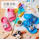 拖鞋 / 兒童拖【米奇米妮涼鞋-兩色可選】迪士尼授權  室內外皆能穿著  戀家小舖台灣製