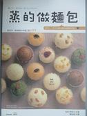 【書寶二手書T6/餐飲_HEM】蒸的做麵包_坂田阿希子