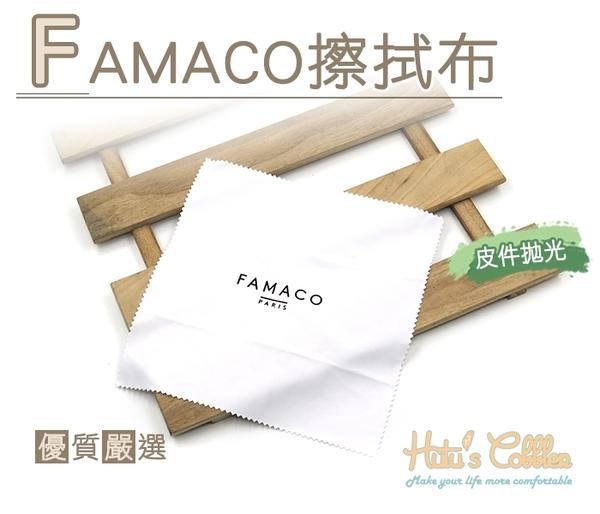 糊塗鞋匠 優質鞋材 P103 FAMACO擦拭布 拋光布 除塵布 鞋子 包包 FAMACO進口法國老牌