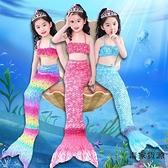 女童美人魚服裝游泳衣公主裙子兒童美人魚尾巴四件套裝【毒家貨源】