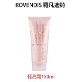 ROVENDIS 羅凡迪詩 輕亮霜 150ml 造型品 免沖水護髮