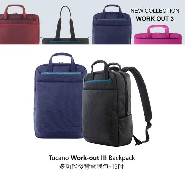 【94號鋪】TUCANO 經典暢銷系列WORK_OUT III 15吋多功能防震後背包 WO3BK-MB15 (黑藍兩色可選)