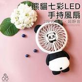 可愛風暴! 熊貓 小風扇 療癒 強大風量 七彩LED燈 手持 輕巧 方便 桌扇 電風扇 可掛掛繩 靜音 安全