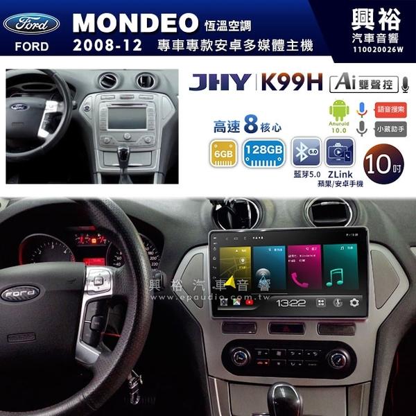 【JHY】2008~12年FORD MONDEO恆溫空調專用 10吋K99H安卓機*導航+ZLlink*高速8核6+128G