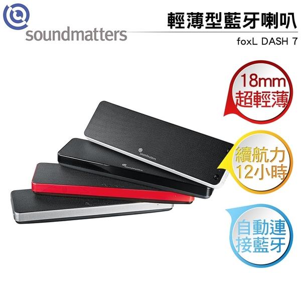 soundmatters foxL DASH 7 輕薄型藍牙喇叭 -白