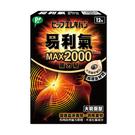 【易利氣】MAX 2000磁力貼 12顆