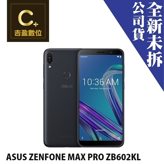 ASUS 華碩 Zenfone MAX PRO ZB602KL 3+32G 5.99吋 空機 板橋實體店面【吉盈數位商城】