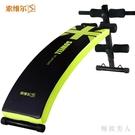 仰臥板仰臥起坐多功能運動輔助器鍛煉健腹板健身訓練器材家用 LJ5220【極致男人】
