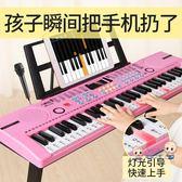 電子琴 兒童電子琴小鋼琴玩具女孩1-3帶話筒益智多功能寶寶初學者可彈奏T 2色