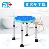 【特價10天】富士康 鋁合金浴室防滑洗澡椅(高度可調) FZK-0030