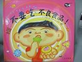 【書寶二手書T9/少年童書_EIU】不要吃不良食品_明承權,  邱敏瑤