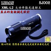 美國 CREE XM - L2 晶片 正品J6 無級調光 強光手電筒 變焦遠射充電 900流明 2檔 LED07