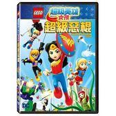 樂高超級英雄女孩 超級惡棍 DVD Lego Dc Super Hero Girl  Super Villain High (購潮8)