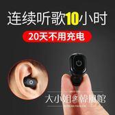 耳機vivo藍牙耳機迷你超小運動掛耳耳塞式原裝隱形x6x7通用x20無線x9s-大小姐韓風館