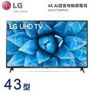 LG樂金43吋4K AI語音物聯網電視 43UN7300PWC~含運不含拆箱定位