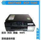 九鎮資訊 Brother DCP-T50...